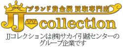 ブランド・貴金属買取専門店 JJコレクション Jコレ