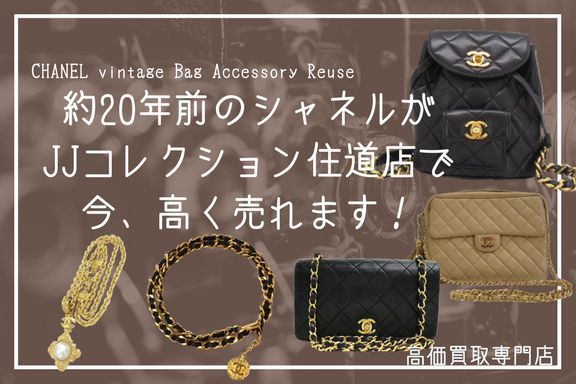 CHANEL高く買う