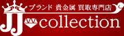 ブランド・貴金属買取専門店 JJコレクション