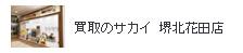 買取のサカイ イオンモール堺北花田店
