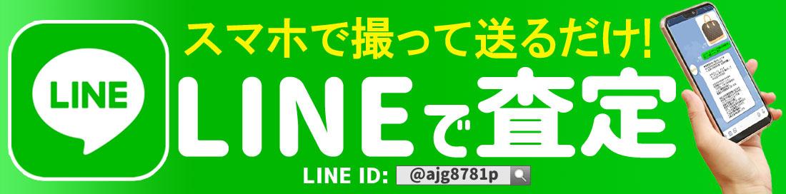 LINE 配信 査定