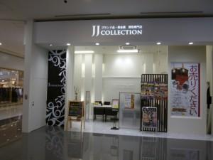JJコレクション堺鉄砲町店