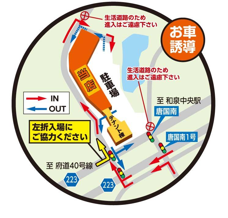 和泉中央お車誘導